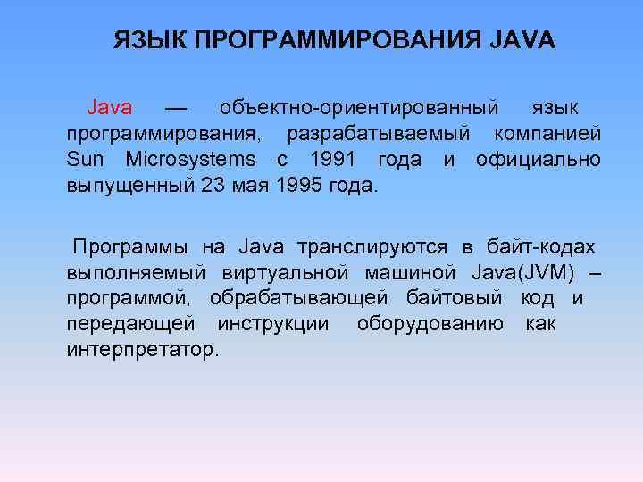 ЯЗЫК ПРОГРАММИРОВАНИЯ JAVA  Java —  объектно-ориентированный язык программирования, разрабатываемый компанией