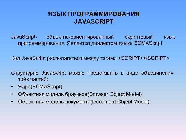 ЯЗЫК ПРОГРАММИРОВАНИЯ    JAVASCRIPT Java. Script- объектно-ориентированный скриптовый язык