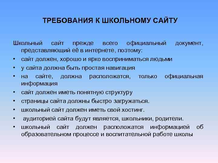 ТРЕБОВАНИЯ К ШКОЛЬНОМУ САЙТУ  Школьный сайт прежде всего официальный документ,