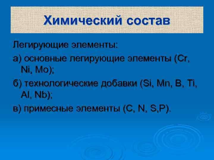 Химический состав Легирующие элементы: а) основные легирующие элементы (Cr, Ni, Mo); б)