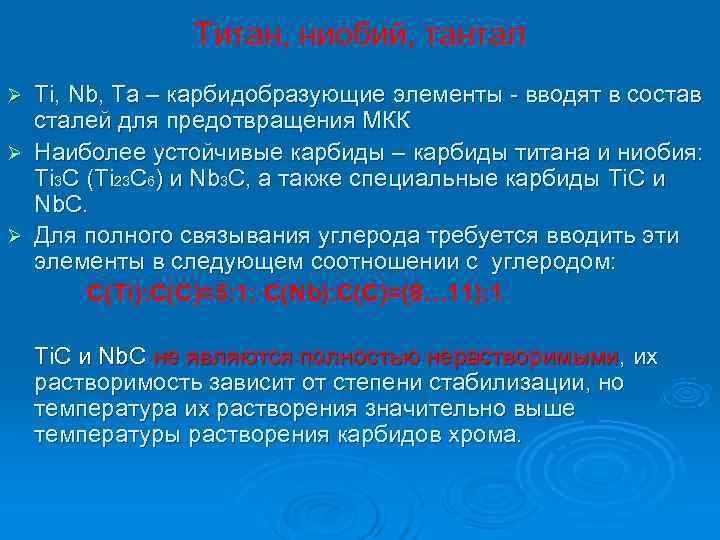 Титан, ниобий, тантал Ø  Ti, Nb, Ta – карбидобразующие