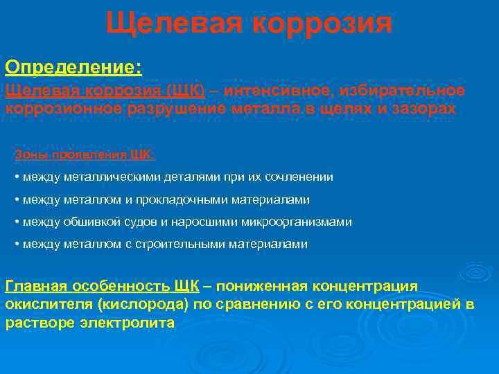 Щелевая коррозия Определение: Щелевая коррозия (ЩК) – интенсивное, избирательное коррозионное разрушение