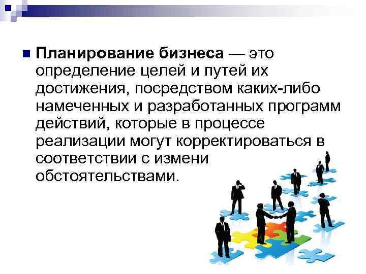 n  Планирование бизнеса — это определение целей и путей их достижения, посредством каких-либо