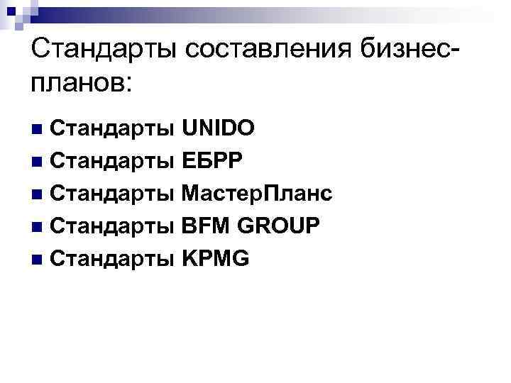 Стандарты составления бизнес- планов: n Стандарты UNIDO n Стандарты ЕБРР n Стандарты Мастер. Планс