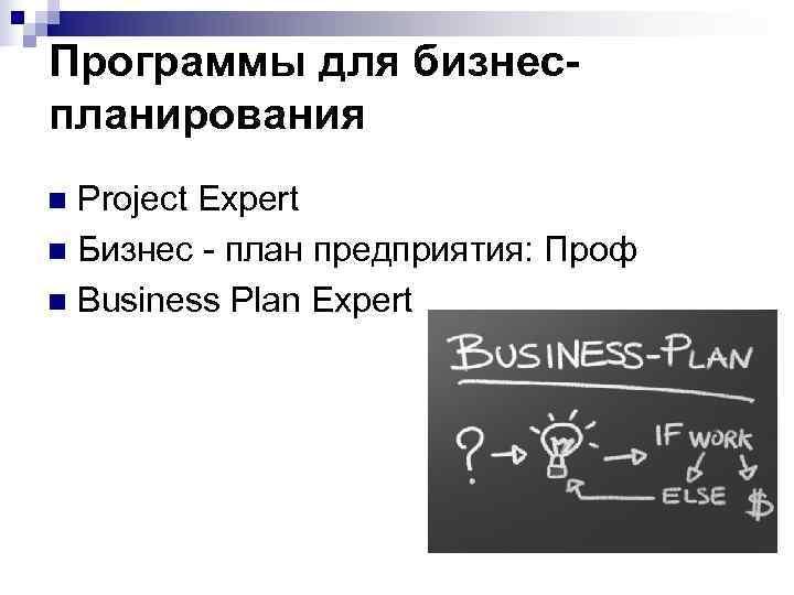 Программы для бизнес- планирования n Project Expert n Бизнес - план предприятия: Проф n