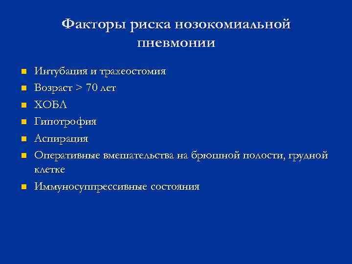 Факторы риска нозокомиальной   пневмонии n  Интубация и трахеостомия n
