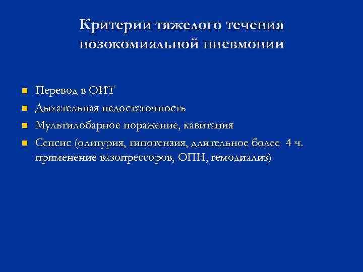 Критерии тяжелого течения   нозокомиальной пневмонии n  Перевод в ОИТ