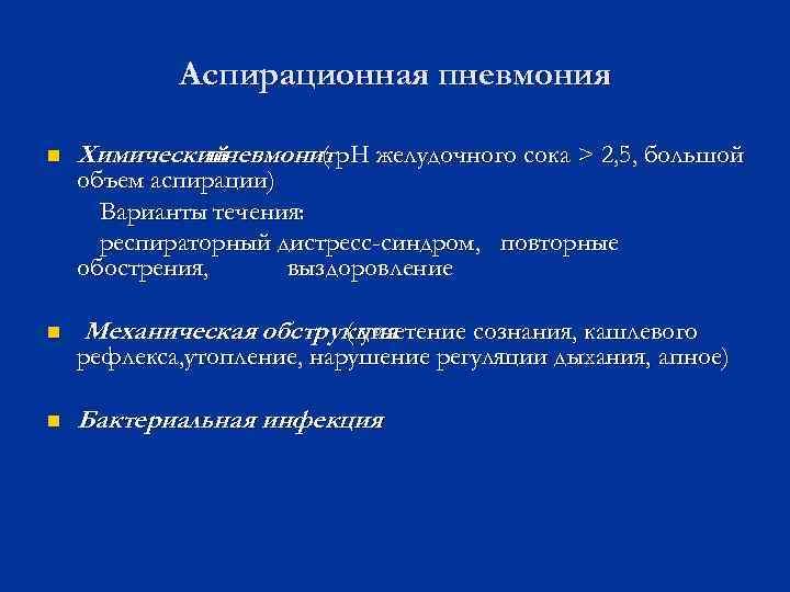 Аспирационная пневмония n  Химический   пневмонит р. Н желудочного сока