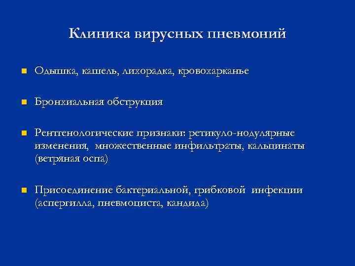 Клиника вирусных пневмоний n  Одышка, кашель, лихорадка, кровохарканье n