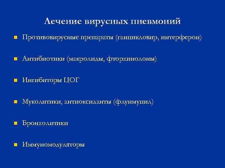Лечение вирусных пневмоний n  Противовирусные препараты (ганцикловир, интерферон) n