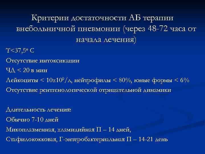 Критерии достаточности АБ терапии  внебольничной пневмонии (через 48 -72 часа от
