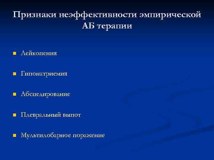 Признаки неэффективности эмпирической   АБ терапии n  Лейкопения n  Гипонатриемия n
