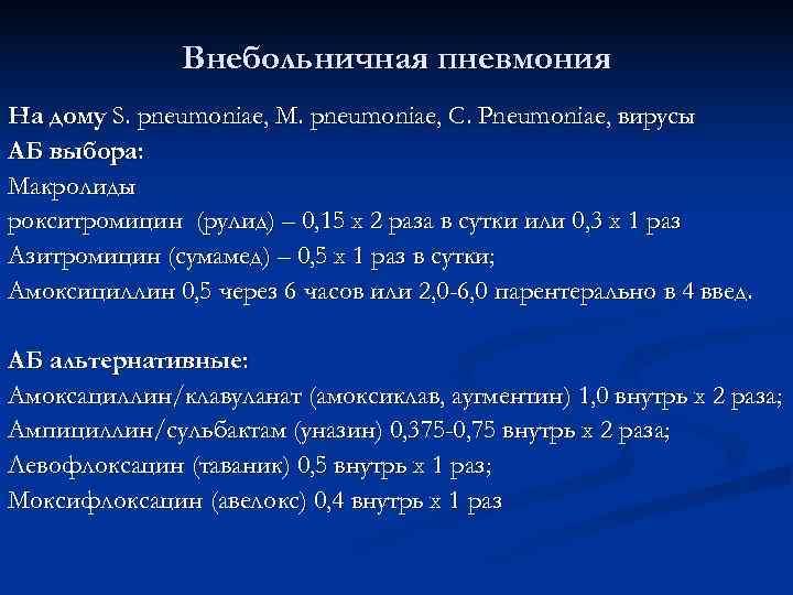 Внебольничная пневмония На дому S. pneumoniae, M. pneumoniae, C. Pneumoniae,
