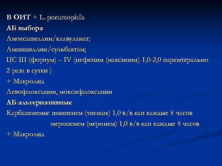 В ОИТ + L. pneumophila АБ выбора Амоксациллин/клавуланат; Ампициллин/сульбактам; ЦС III (фортум) – IV