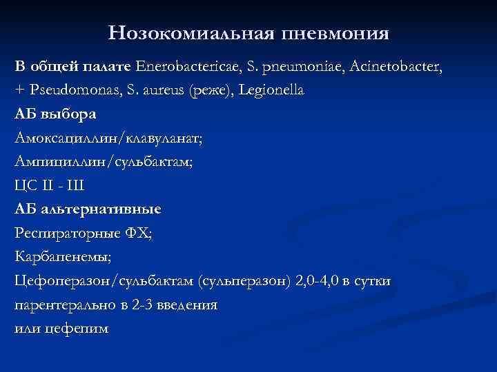Нозокомиальная пневмония В общей палате Enerobactericae, S. pneumoniae, Acinetobacter, + Pseudomonas,