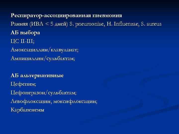 Респиратор-ассоциированная пневмония Ранняя (ИВЛ < 5 дней) S. pneumoniae, H. Influenzae, S. aureus АБ