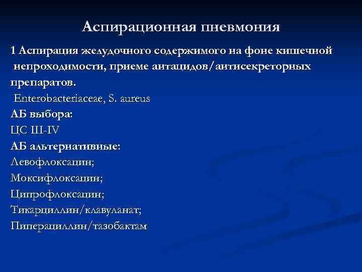 Аспирационная пневмония 1 Аспирация желудочного содержимого на фоне кишечной непроходимости, приеме антацидов/антисекреторных