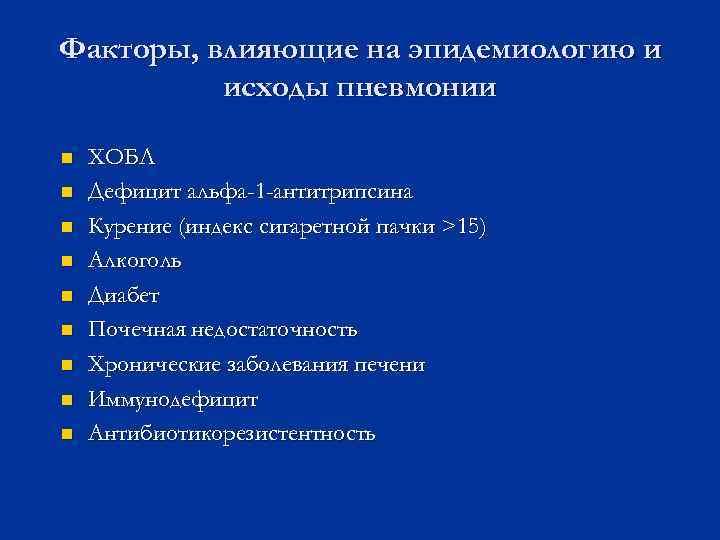 Факторы, влияющие на эпидемиологию и  исходы пневмонии n  ХОБЛ n  Дефицит