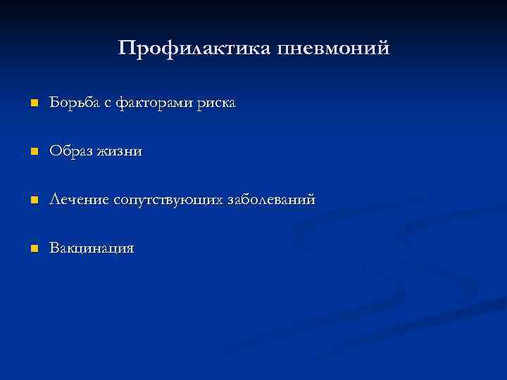 Профилактика пневмоний n  Борьба с факторами риска n  Образ жизни
