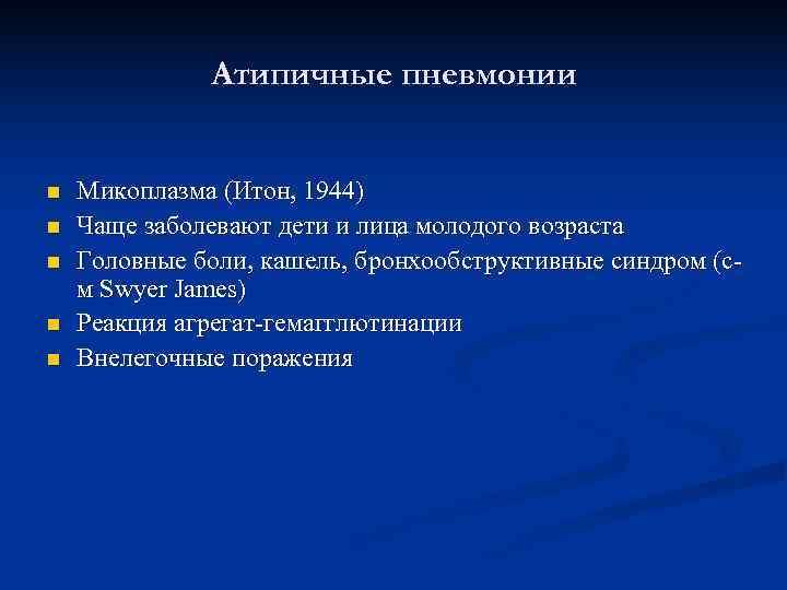 Атипичные пневмонии  n  Микоплазма (Итон, 1944) n  Чаще