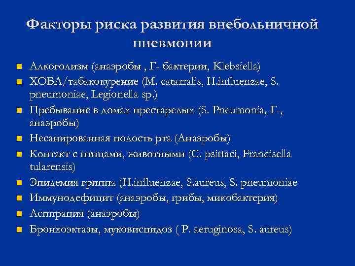 Факторы риска развития внебольничной   пневмонии n  Алкоголизм (анаэробы ,