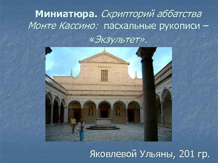 Миниатюра. Скрипторий аббатства Монте Кассино: пасхальные рукописи –   «Экзультет» .