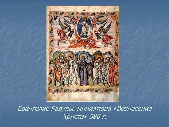 Евангелие Равулы. миниатюра «Вознесение   Христа» 586 г.