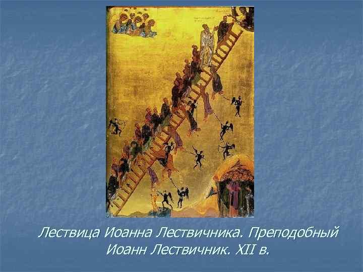 Лествица Иоанна Лествичника. Преподобный   Иоанн Лествичник. XII в.