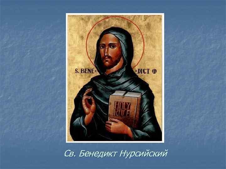 Св. Бенедикт Нурсийский