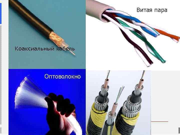 картинки витой пары и коаксиального кабеля подойдут для