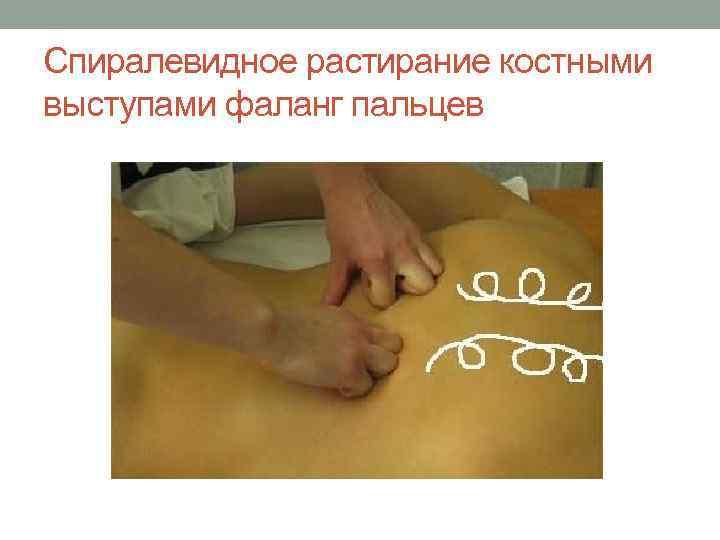 Спиралевидное растирание костными выступами фаланг пальцев