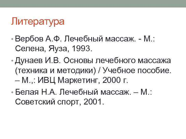 Литература • Вербов А. Ф. Лечебный массаж. - М. : Селена, Яуза, 1993. •