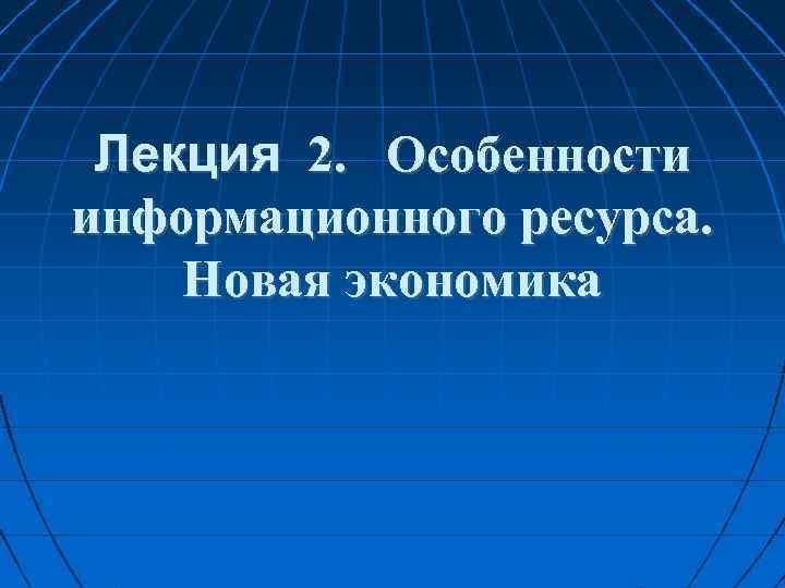 Лекция 2. Особенности информационного ресурса. Новая экономика