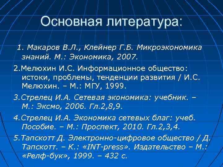 Основная литература: 1. Макаров В. Л. , Клейнер Г. Б. Микроэкономика знаний. М. :