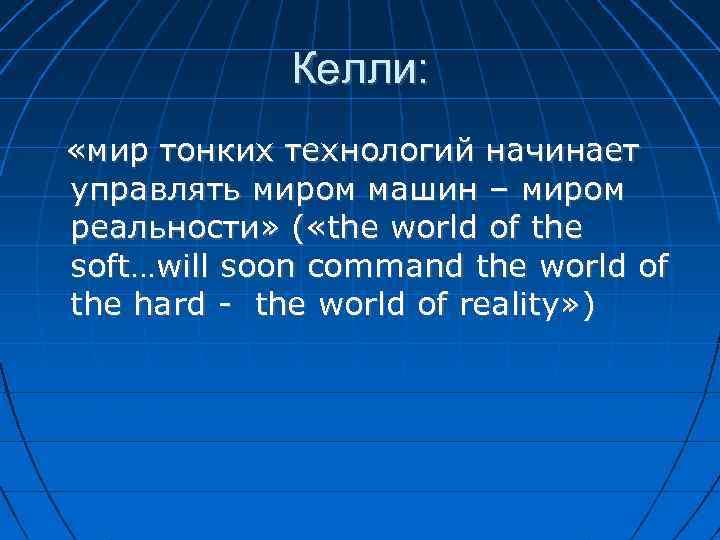 Келли: «мир тонких технологий начинает управлять миром машин – миром реальности» ( «the world