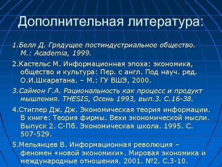 Дополнительная литература: 1. Белл Д. Грядущее постиндустриальное общество. М. : Academia, 1999. 2. Кастельс