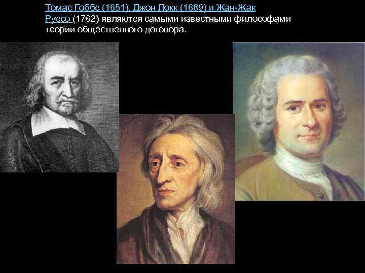 thomas hobbes john locke jean domat It's important to note that thomas jefferson paid homage to this john locke hobbes  the differences between john locke and jean jacques rousseau have.