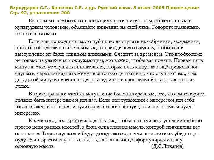 класс 8 по изложение русскому гдз сжатое