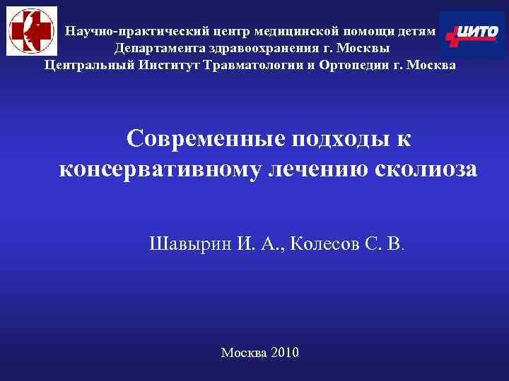 Научно-практический центр медицинской помощи детям Департамента здравоохранения г. Москвы Центральный Институт Травматологии и Ортопедии