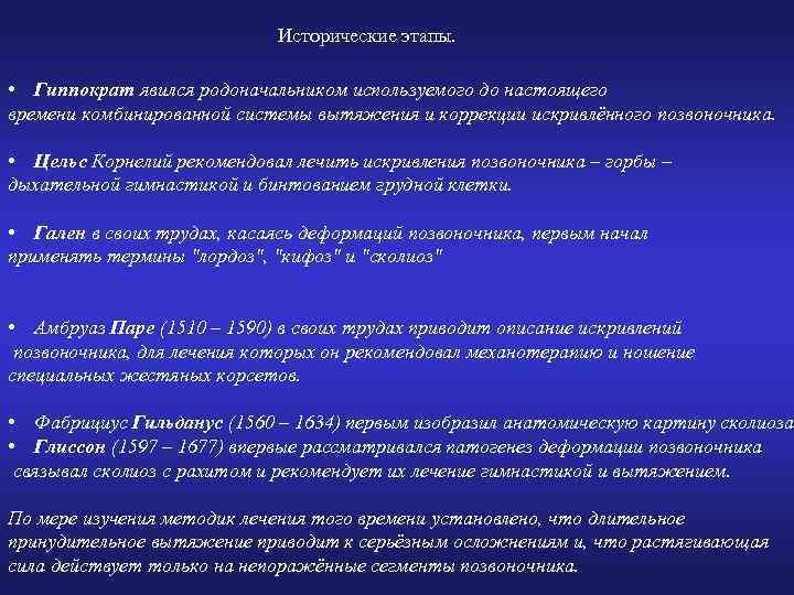Исторические этапы. • Гиппократ явился родоначальником используемого до настоящего времени комбинированной системы вытяжения и