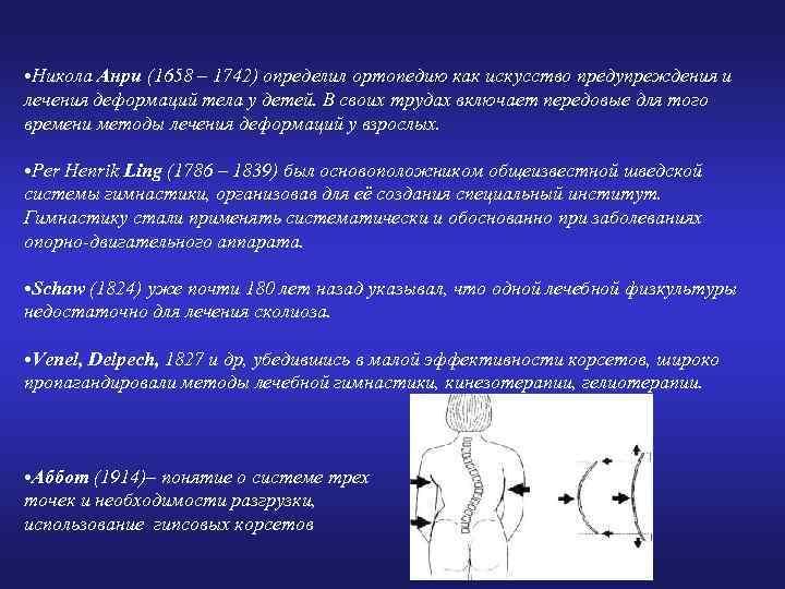 • Никола Анри (1658 – 1742) определил ортопедию как искусство предупреждения и лечения