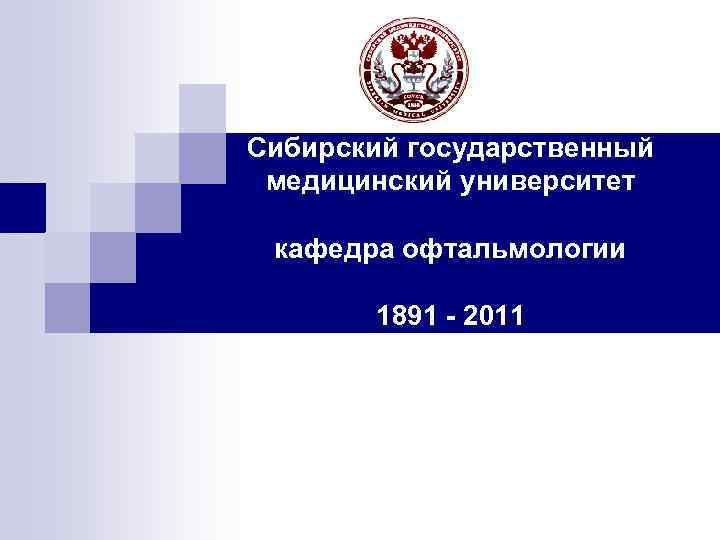 Сибирский государственный медицинский университет  кафедра офтальмологии   1891 - 2011
