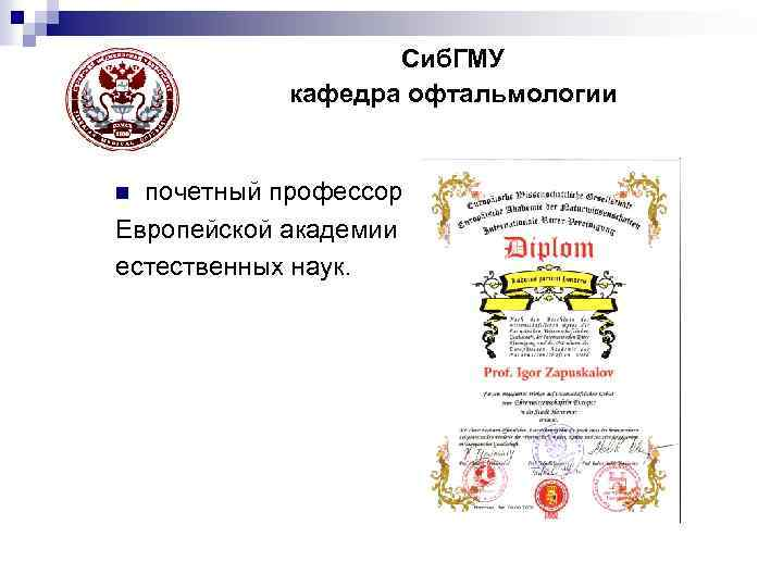 Сиб. ГМУ   кафедра офтальмологии  n почетный профессор