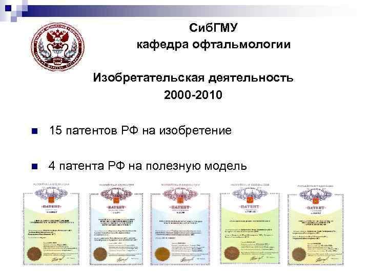 Сиб. ГМУ   кафедра офтальмологии  Изобретательская деятельность