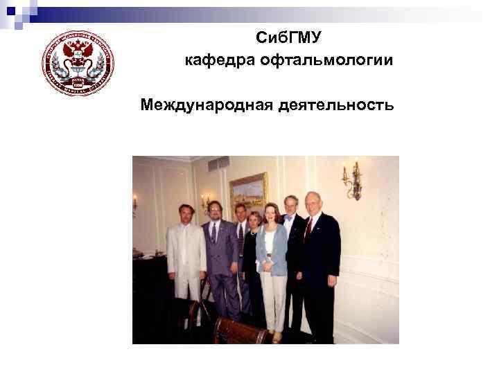 Сиб. ГМУ кафедра офтальмологии Международная деятельность