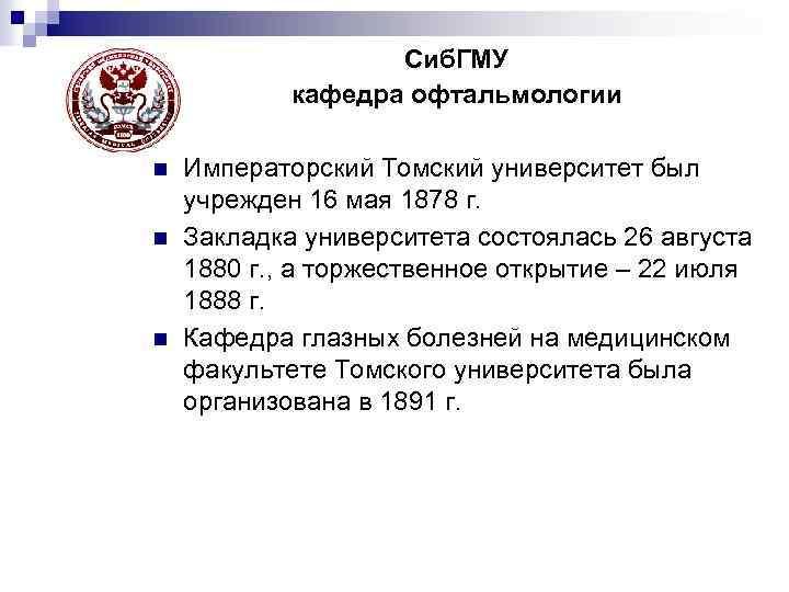 Сиб. ГМУ   кафедра офтальмологии n  Императорский Томский
