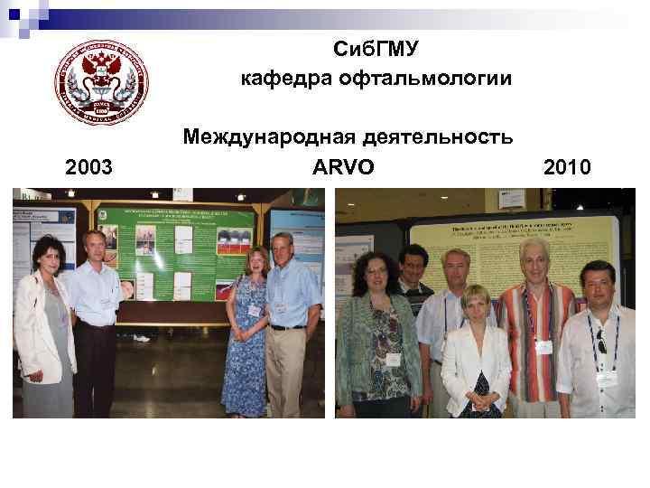Сиб. ГМУ  кафедра офтальмологии   Международная деятельность 2003