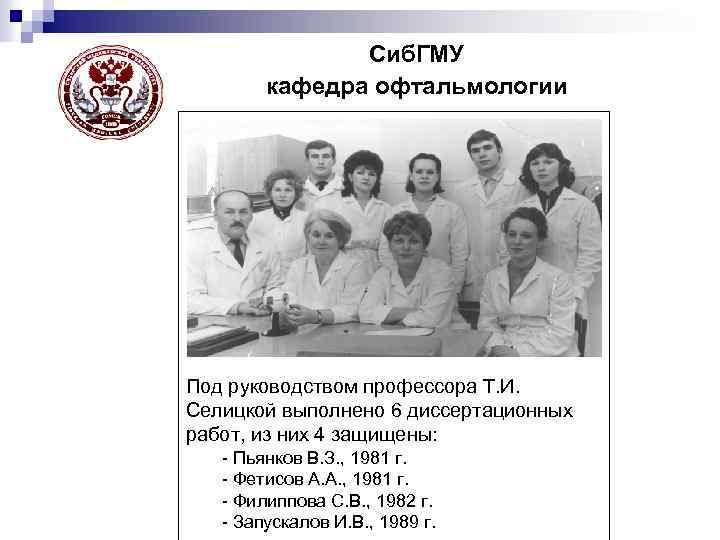 Сиб. ГМУ   кафедра офтальмологии Под руководством профессора Т.