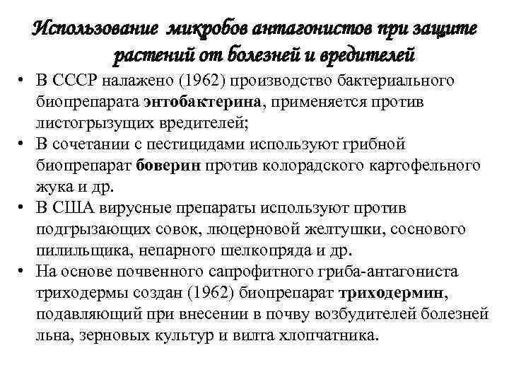 Использование микробов антагонистов при защите растений от болезней и вредителей • В СССР налажено