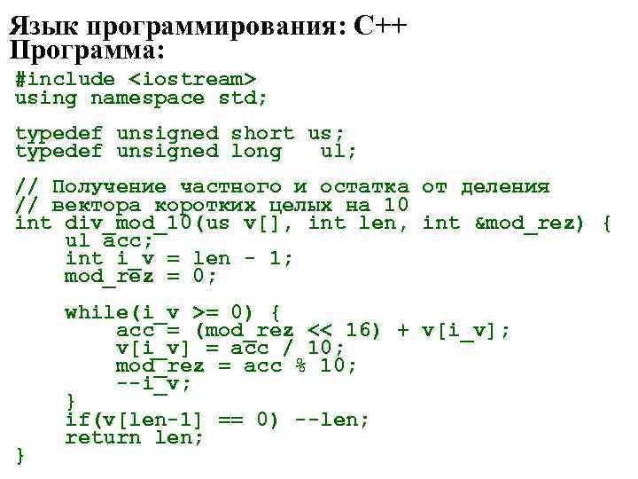 Язык программирования: C++ Программа: #include <iostream> using namespace std; typedef unsigned short us; typedef